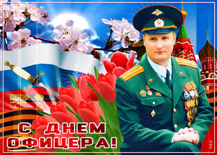 Поздравительные открытки с днем офицера россии