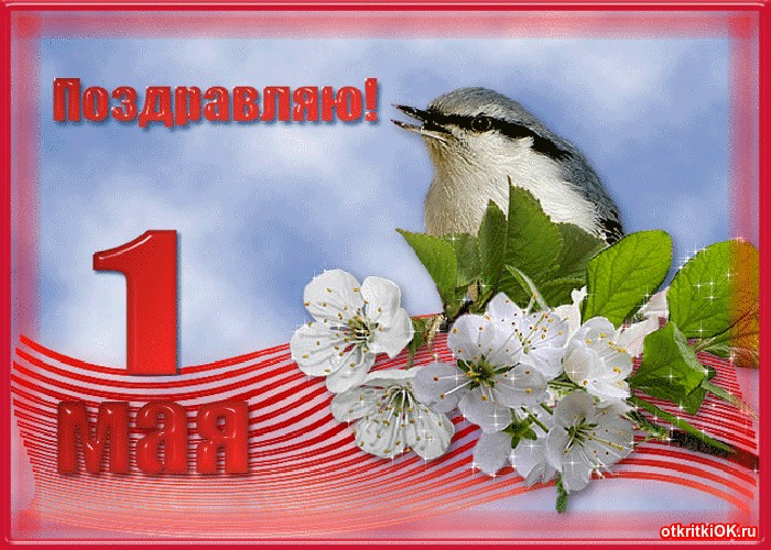 С праздником 1 мая картинки поздравления гиф