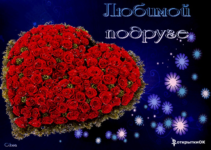 Открытка цветы для подружки, картон