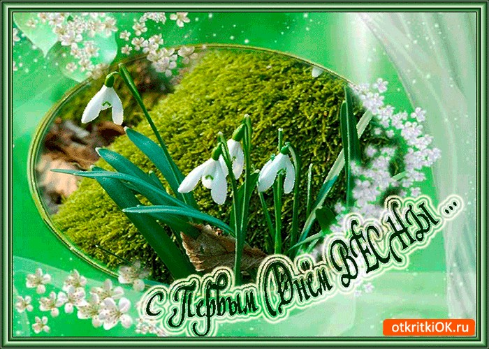 Музыкальная открытка с праздником весны