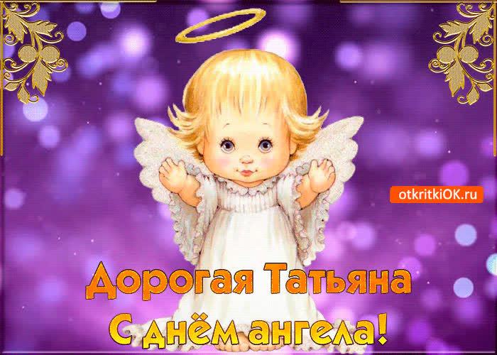 Таня с днем ангела открытки, красивые открытки своими