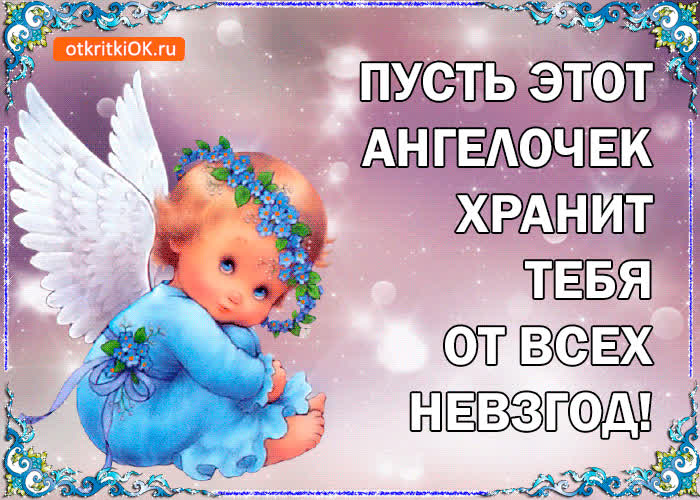 Открытка для ангела хранителя, открытки своими руками