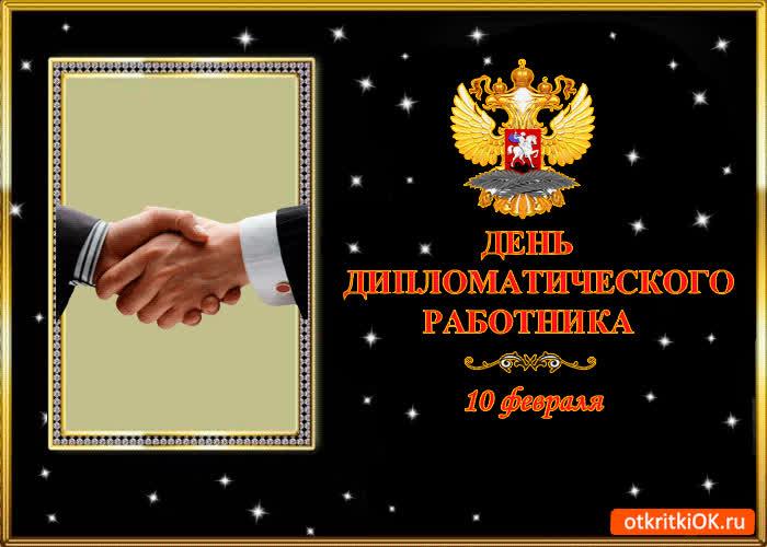 Поздравления с днем дипломата картинки