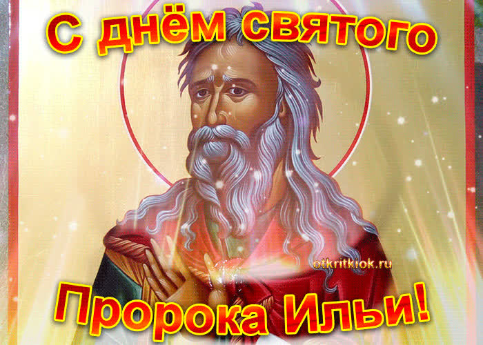 Открытки в день святого пророка ильи, машенька доброе утро