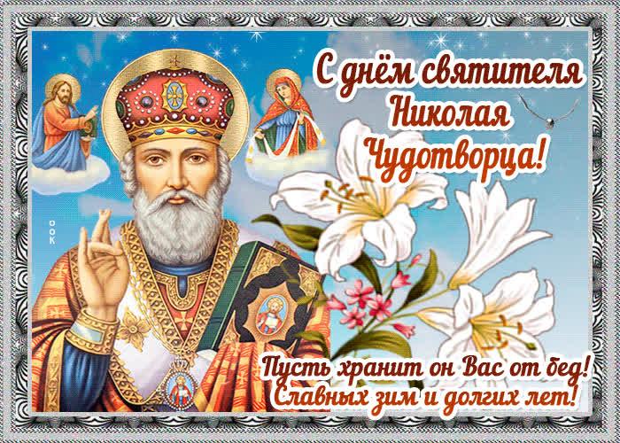 Открытки с изображением святого николая чудотворца с поздравлениями