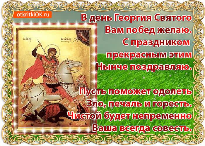 С днем святого георгия открытки, открытка татарском открытки