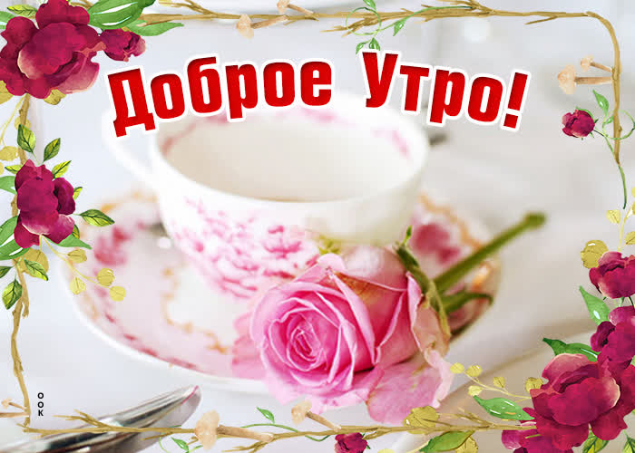 Картинка открытка доброе утро, приятного пробуждения