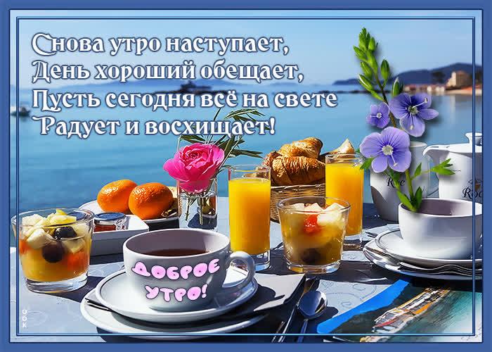 Открытка открытка доброе утро пусть все радует