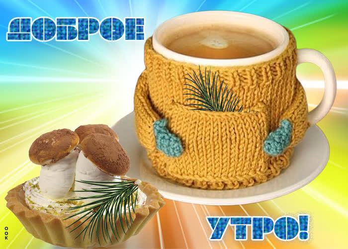 Открытка открытка доброе утро с пирожным