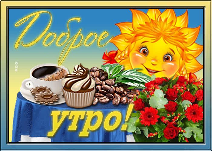 Открытка открытка доброе утро с солнышком