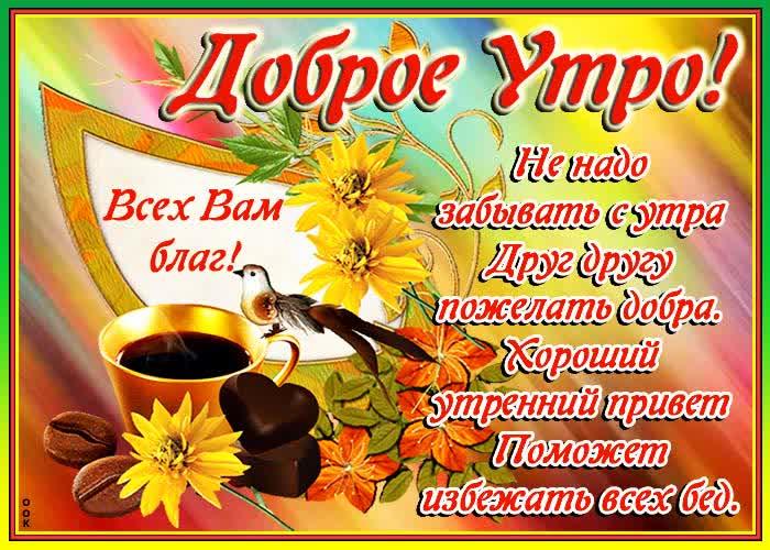 Картинка открытка доброе утро всех благ
