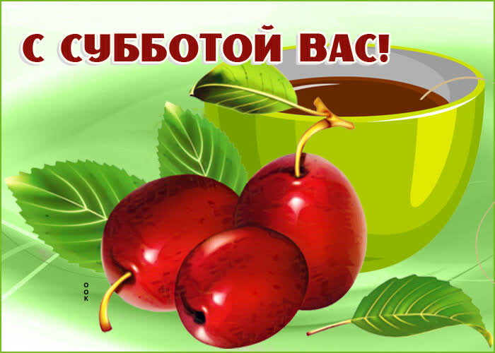Картинка открытка доброй субботы
