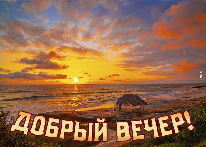 Картинка открытка добрый вечер с морем