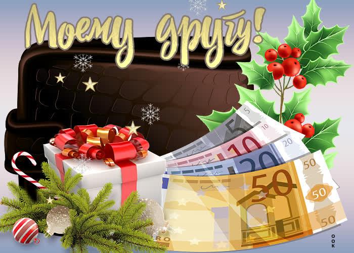 Картинка открытка другу с деньгами