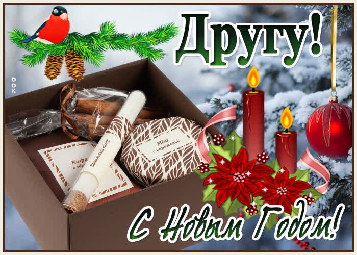 Открытка открытка другу с новым годом