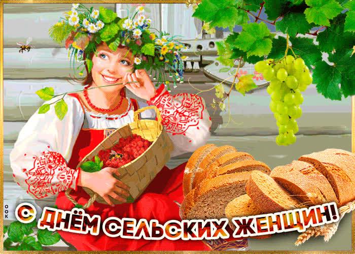 Открытки международный день сельских женщин - Скачать бесплатно на otkritkiok.ru