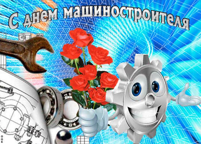 пятницу праздник машиностроения открытки округлая