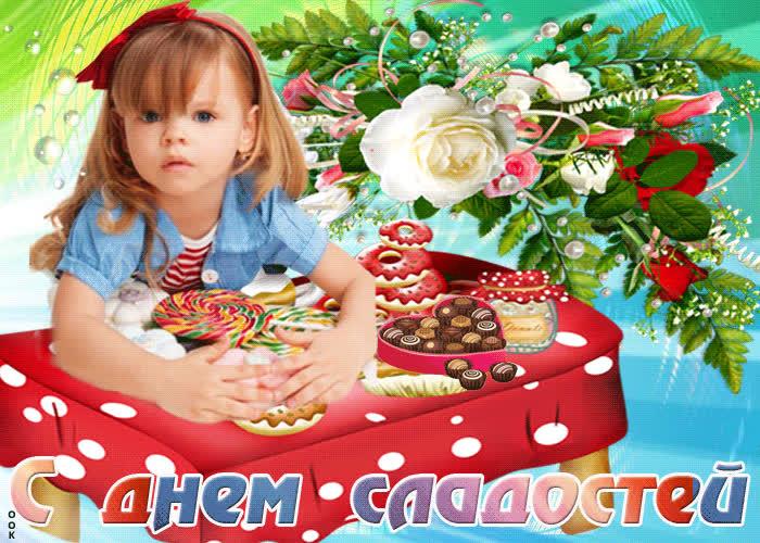 Картинка картинка гиф с днем сладостей