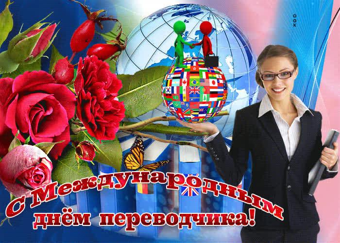 День переводчика открытки прикольные