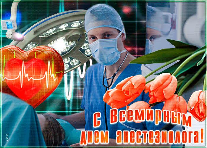 Картинка картинка гиф с всемирным днем анестезиолога