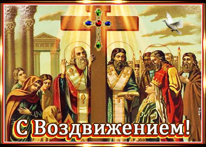 Картинка картинка гиф воздвижение честного и животворящего креста господня