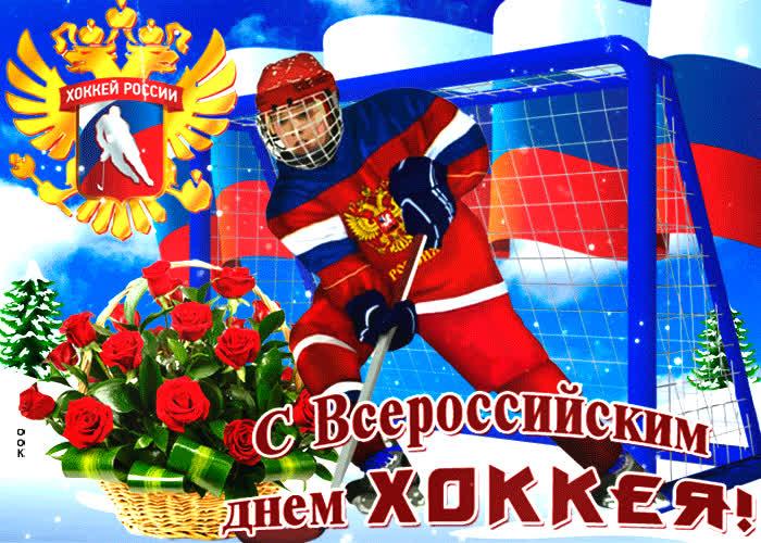 стать ноги открытка с всероссийским днем хоккея вот, точки зрения