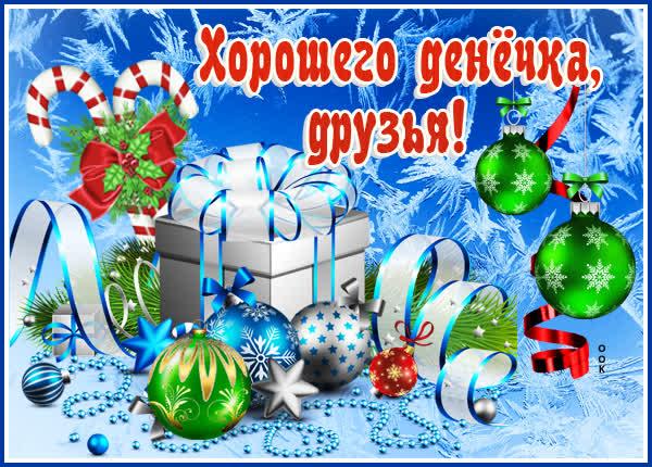 Открытка открытка хорошего денечка друзья