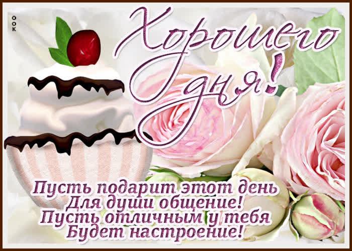 Открытка открытка хорошего дня и отличного настроения женщине