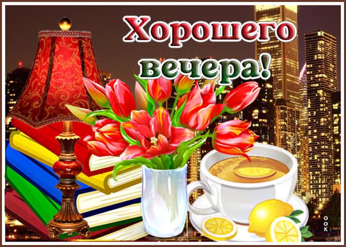 Картинка открытка хорошего вечера с тюльпанами
