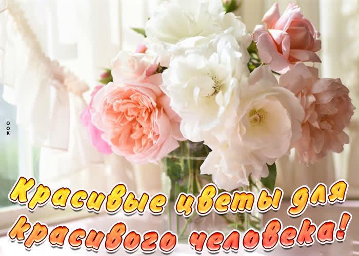 Открытка открытка красивые цветы для красивого человека