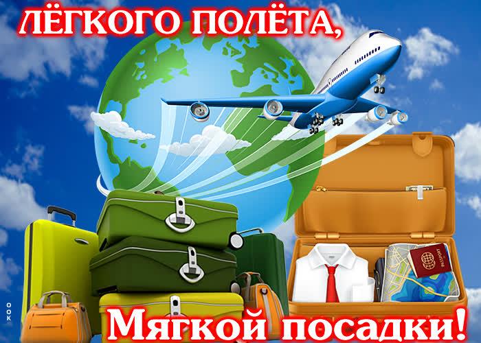 Открытка открытка легкого полета