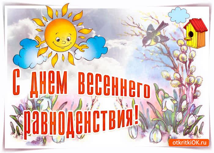 С днем весеннего равноденствия открытки
