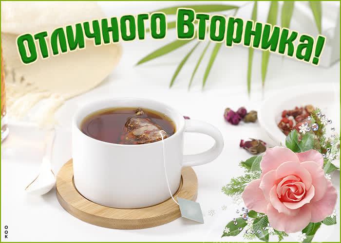 Открытка открытка отличного вторника с чаем
