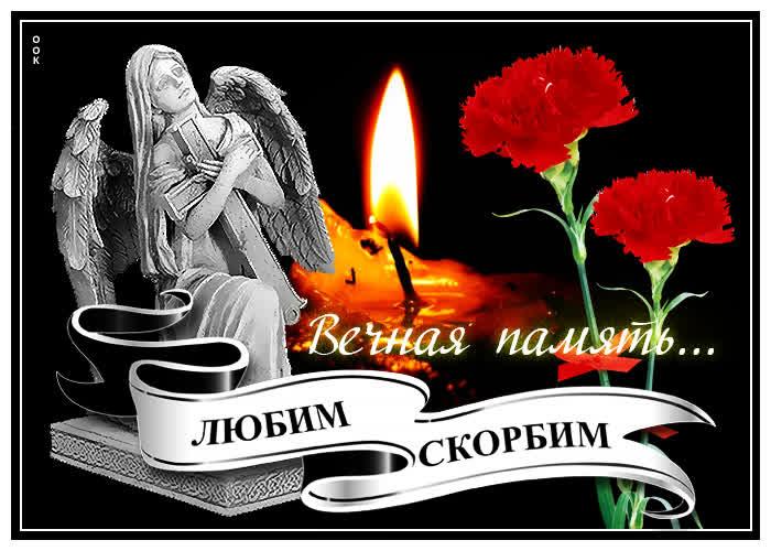 Картинка открытка по поводу утраты