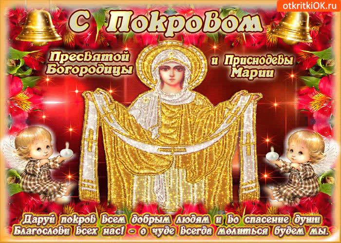 Картинка картинка покров пресвятой богородицы с надписью
