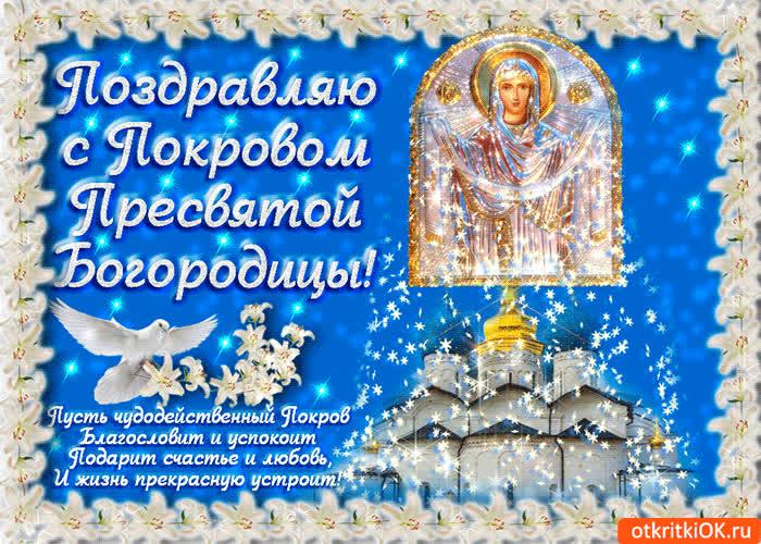 Картинка картинка покров пресвятой богородицы со стихами