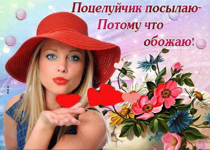 Картинка картинка поцелуйчик для подруги