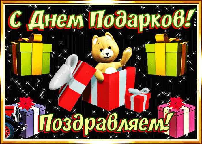 Слон, 26 декабря день подарков открытка