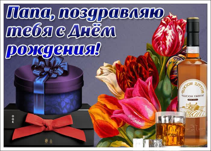 Открытка открытка поздравление с днем рождения папе