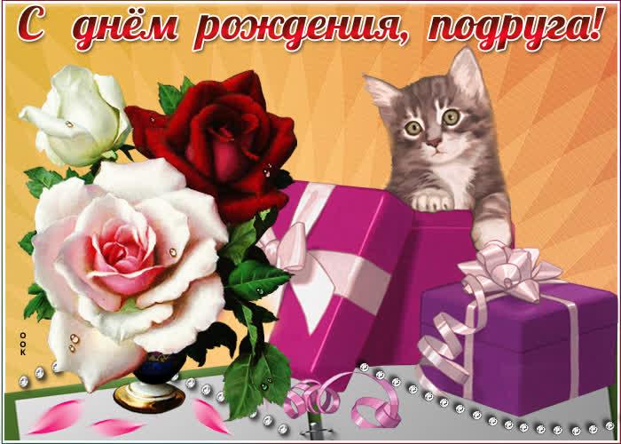 Открытка открытка поздравление с днем рождения подруге