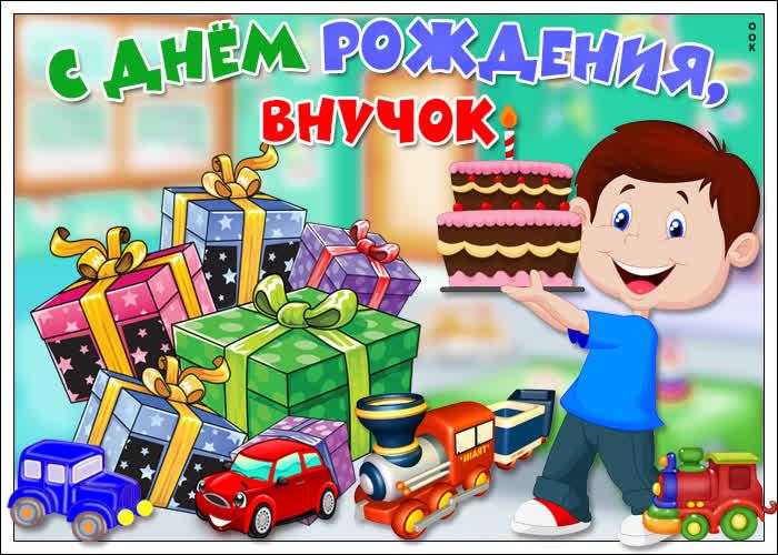 День рождения внуку 4 года поздравления