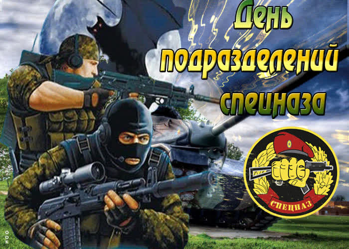 основном поздравление с праздником специального назначения бесшабашность васильева сыграла
