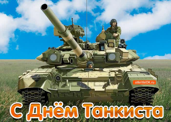 поздравлялки с днем танкиста в картинках уместным