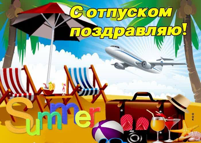 Картинка открытка поздравление с отпуском