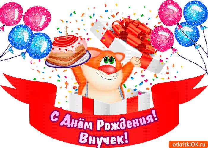 Поздравление с днем рождения взрослому племяннику алексею гиф