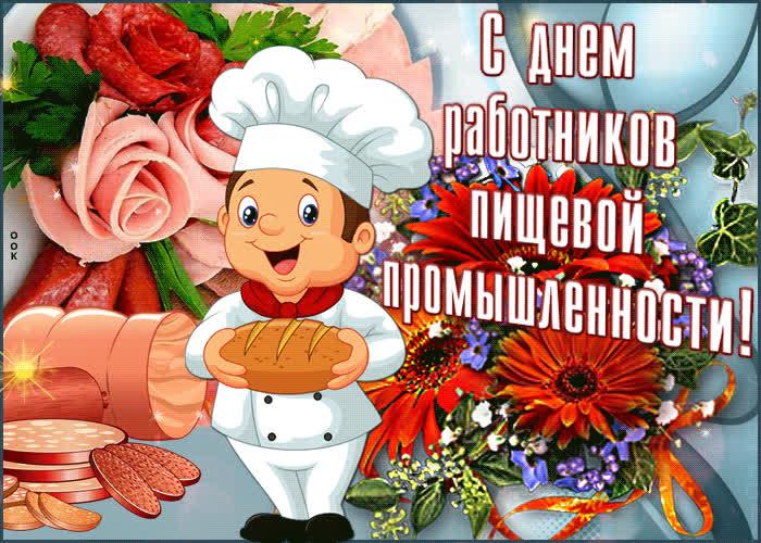 Картинка картинка поздравляем работников пищевой промышленности