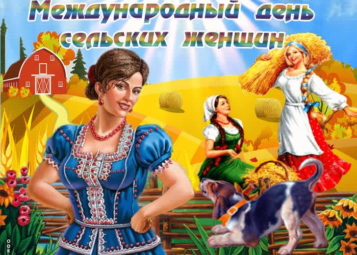 Картинка картинка поздравляем сельских женщин