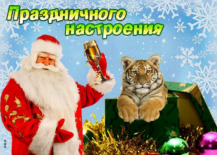 Открытка открытка праздничного настроения