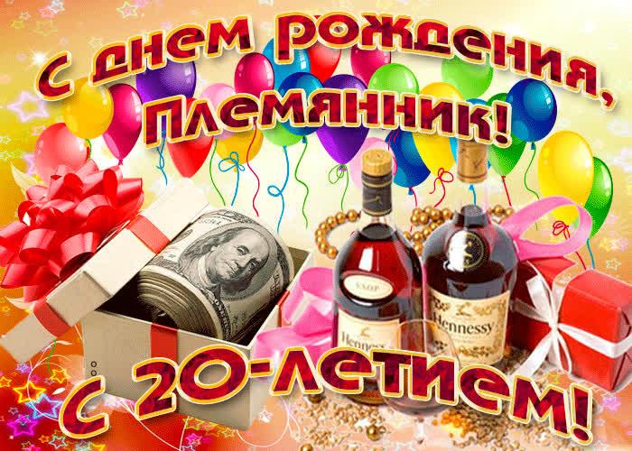 Поздравление с днем рождения племяннику на 20 летие