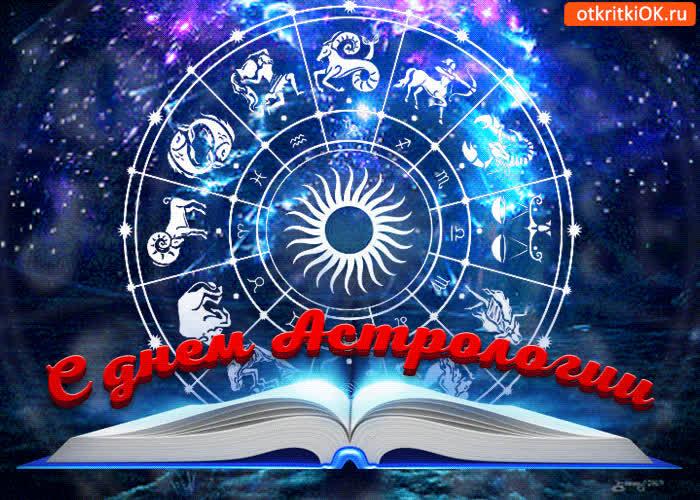Поздравления с днем астрологии